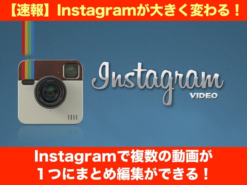 Instagramで複数の動画が1つにまとめ編集ができる!