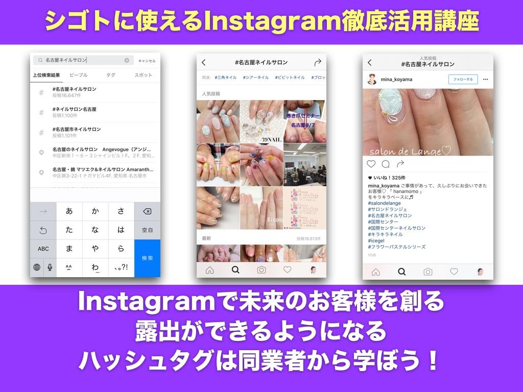 Instagramで未来のお客様を創る露出ができるようになるハッシュタグは同業者から学ぼう!