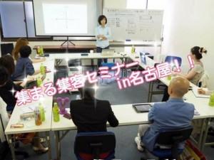 『名古屋の集まる集客セミナーに参加して』東京都 風水ネイリスト ゆりなさん