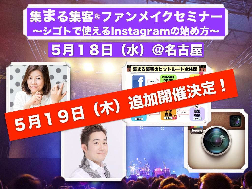 お申込み多数の為、 名古屋セミナー日程 追加しました!