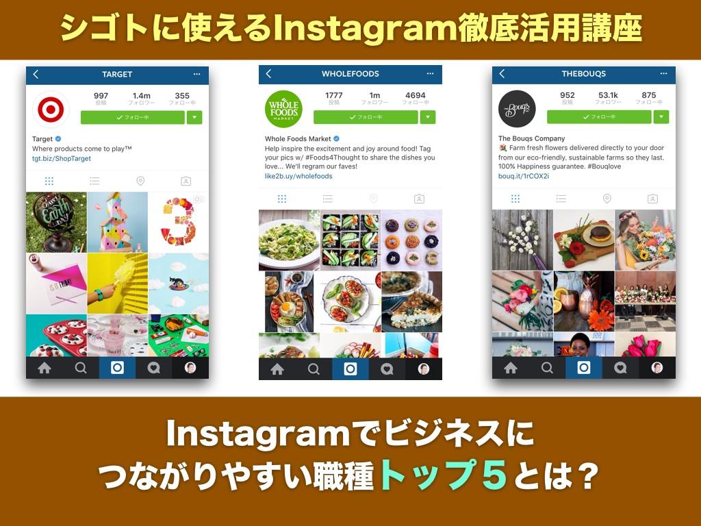Instagramで ビジネスにつながりやすい 職種トップ5とは?