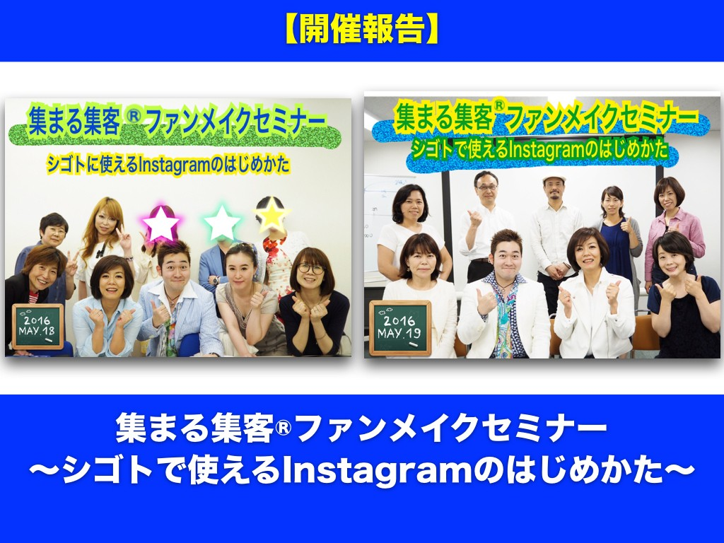 【開催報告】集まる集客®ファンメイクセミナー〜シゴトで使えるInstagramのはじめかた〜