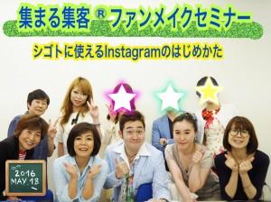 『名古屋の集まる集客セミナーに参加して』愛知県名古屋市 ダブルワークでセラピスト H.Mさん