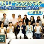 『名古屋の集まる集客セミナーに参加して』岐阜県 エステサロン経営 岡田あさ美さん