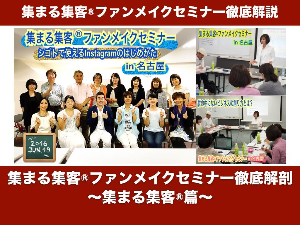 集まる集客® ファンメイクセミナー徹底解剖 〜集まる集客®篇〜