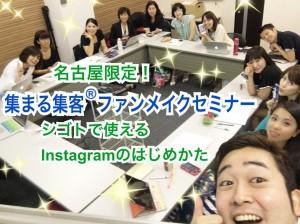 集まる集客®ファンメイクセミナー〜シゴトで使えるインスタグラムのはじめかた〜