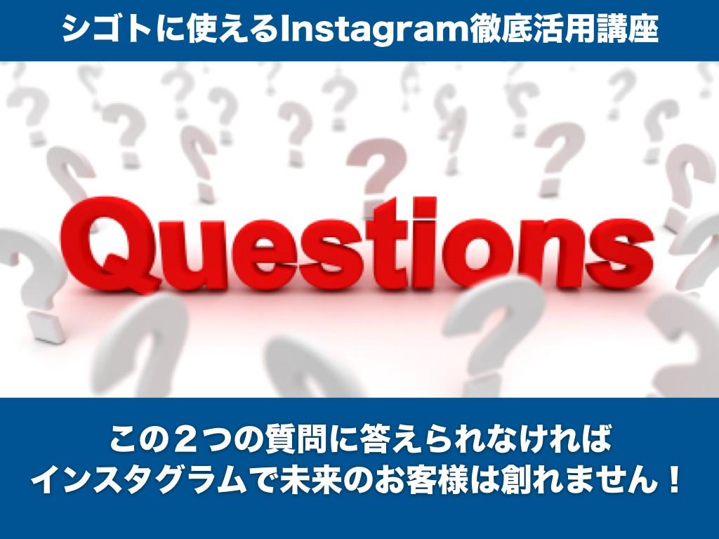 この2つの質問に答えられなければインスタグラムで未来のお客様は創れません!