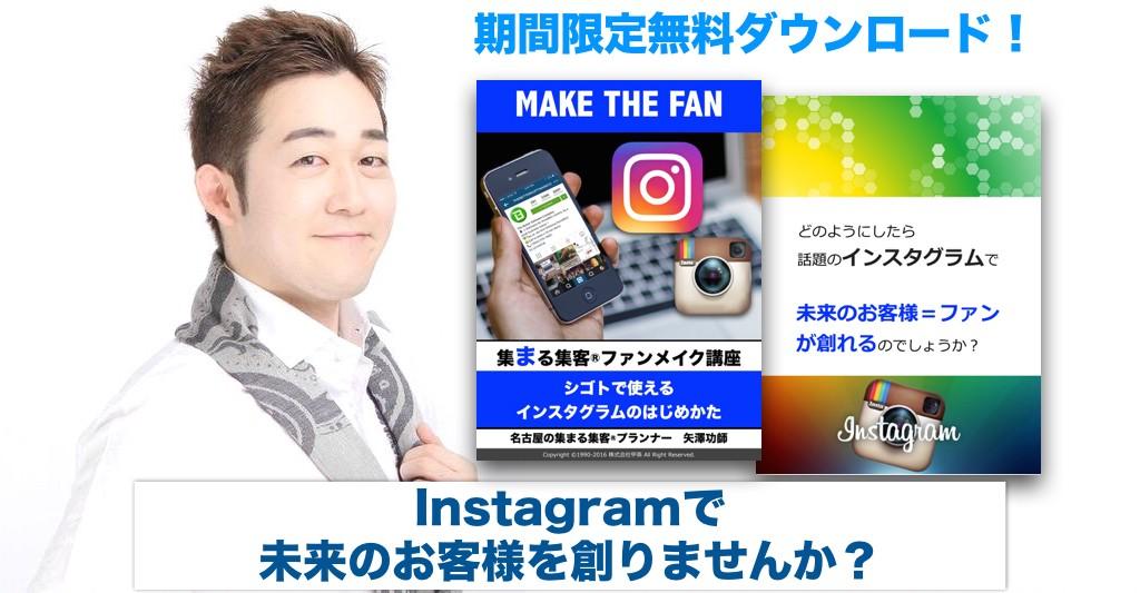Instagramのはじめかた無料PDFプレゼント