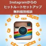 Instagramからのヒットルートセットアップ無料個別相談