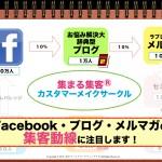 Facebookとブログとメルマガはどうやって使えば集客につながるのでしょうか?
