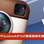InstagramやFacebookからの集客動線を創りましょう!