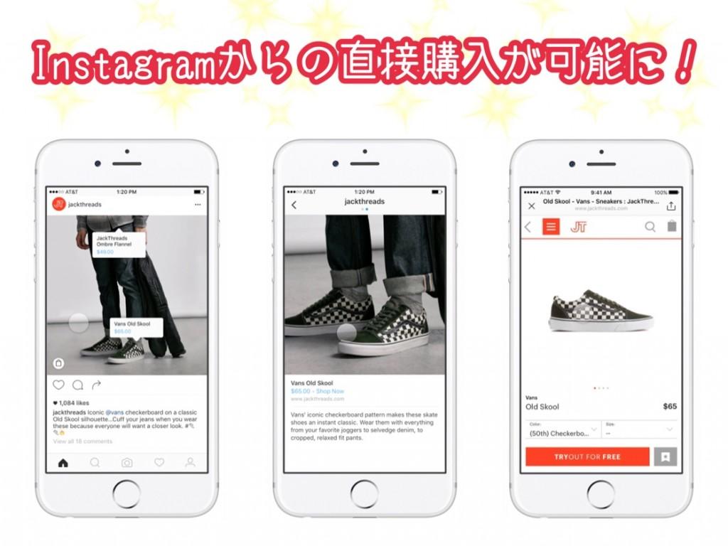【速報】Instagramから直接購入ができるようになります!