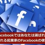そのFacebookではあなたは選ばれない!選ばれる起業家のFacebookの使い方