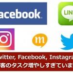 LINE@, Twitter, Facebook, Instagram, mixi…ウェブ集客のタスク増やしすぎていませんか?