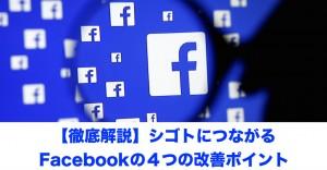 【徹底解説】シゴトにつながるFacebookの4つの改善ポイント