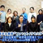 名古屋で集まる集客Facebookファンメイクセミナー2日連続開催しました!