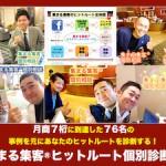 【東京4枠緊急追加!】あなたの集客ルートを診断する!集まる集客ヒットルート個別診断会