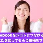 Facebookをシゴトにつなげるにはあなたを知ってもらう投稿をする!