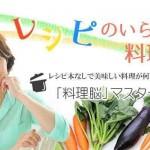奈良でもFacebookを起点に月商7桁に到達した木村万紀子さん