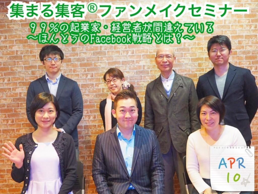 集まる集客®Facebookファンメイクセミナー