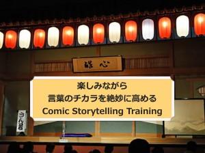 落語トレーニング四角