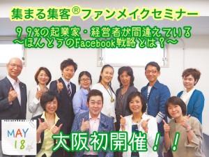 大阪の方々の熱意に大感激しました!!!