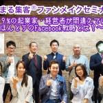【開催報告】GW最終日とGW明け初日に名古屋でセミナー満員御礼にて開催しました!