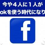 【速報】今や世界で4人に1人がFacebookを使っている時代にあなたはFacebook使わない?
