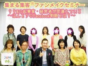 【開催報告】大阪と東京でセミナーを開催いたしました!