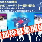 Facebookから集客できるあなたになる!個別相談追加枠受付開始!