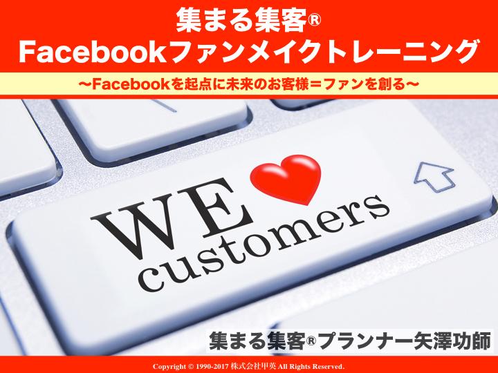 集まる集客Facebookファンメイクトレーニング.001