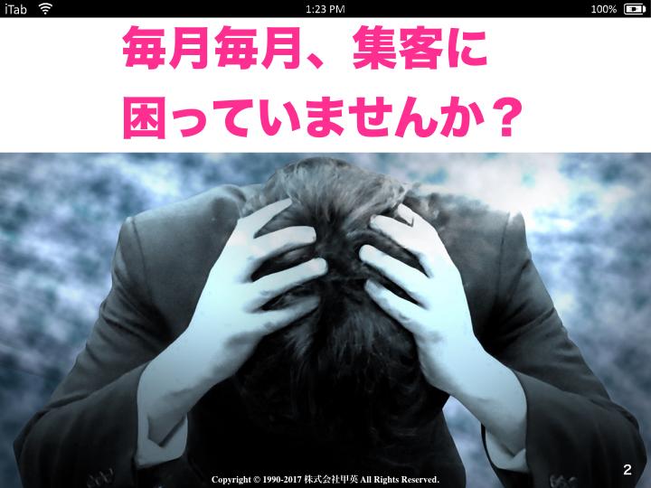 集まる集客Facebookファンメイクトレーニング.002