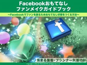 解説:Facebookおもてなしセットアップ.001