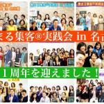 私の関わる名古屋の集まる集客実践会が1周年を迎えました!!