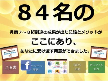 20171127集まる集客ファンメイクセミナー.004