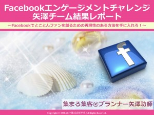 Facebookエンゲージメントチャレンジ矢澤チーム.001