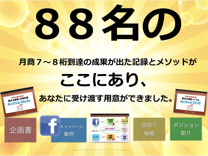 20171127集まる集客ファンメイクセミナー.001