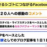 個人起業家のためのSNSは「Facebook」月商7桁に到達した起業家がやっている3つのこと