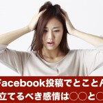 Facebook投稿でとことん掻き立てるべき感情は嫉妬と期待!
