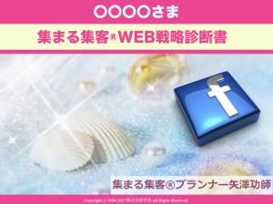 WEB診断書1.001