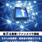 Facebookでファンを創るための必読本!