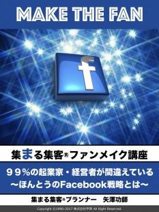 集まる集客®ファンメイク講座〜99%起業家・経営者が間違えているほんとうのFacebook戦略とは〜.001