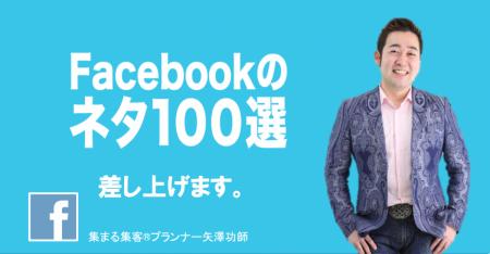 FB広告H