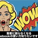 集客に困らなくなるfacebookの使い方知りたいですか?