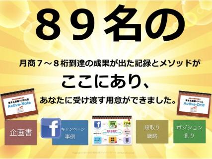 20180108集まる集客ファンメイクセミナー.001