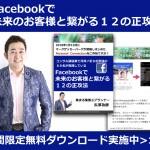 Facebookで未来のお客様と繋がる12の正攻法〜電子書籍無料ダウンロードお申込