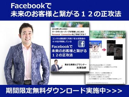 Facebook 101.001