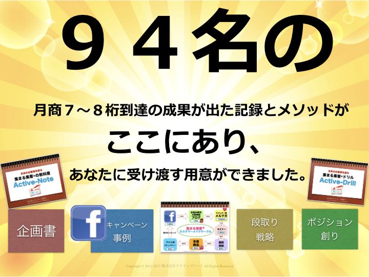 20180415集まる集客ファンメイクセミナー.001