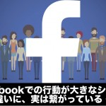 Facebookでの行動が大きなシゴトの成果の違いに実は繋がっている・・・。