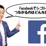 Facebookでシゴトにつながるのはどんな投稿?